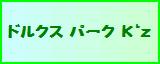 ◆◇ドルクス パーク K'z◇◆